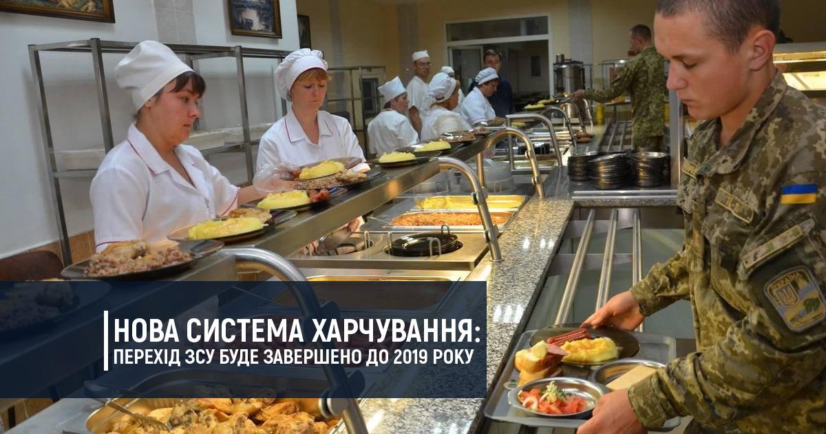 Нова система харчування: перехід ЗСУ буде завершено до 2019 року