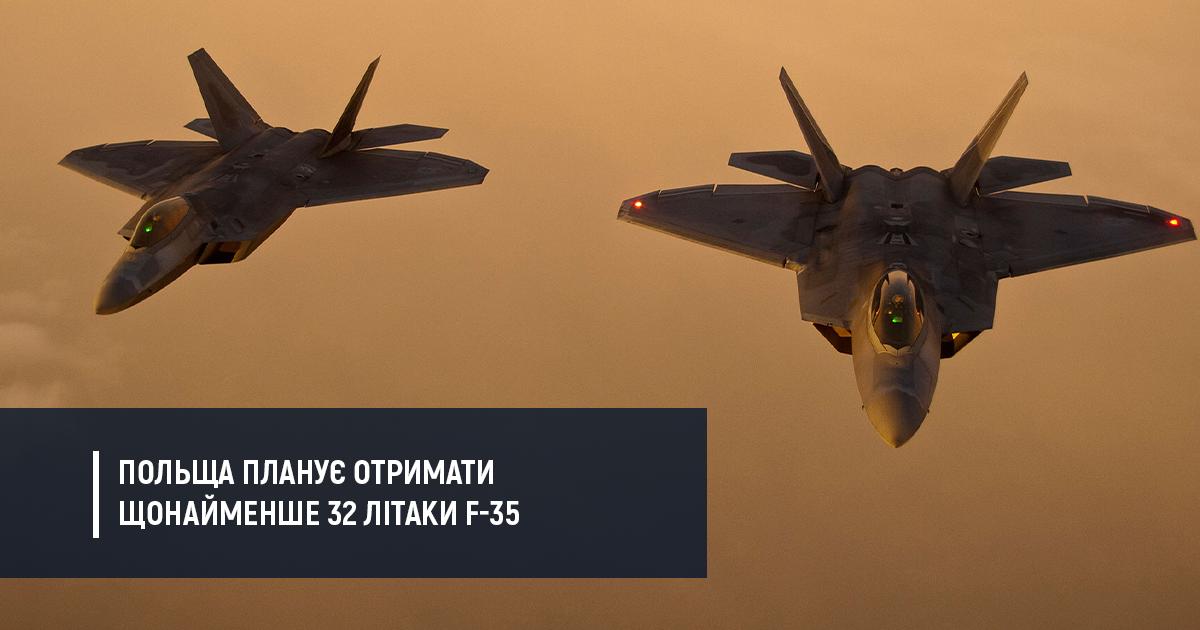 Міністр оборони Польщі сказав скільки F-35 планує купити країна