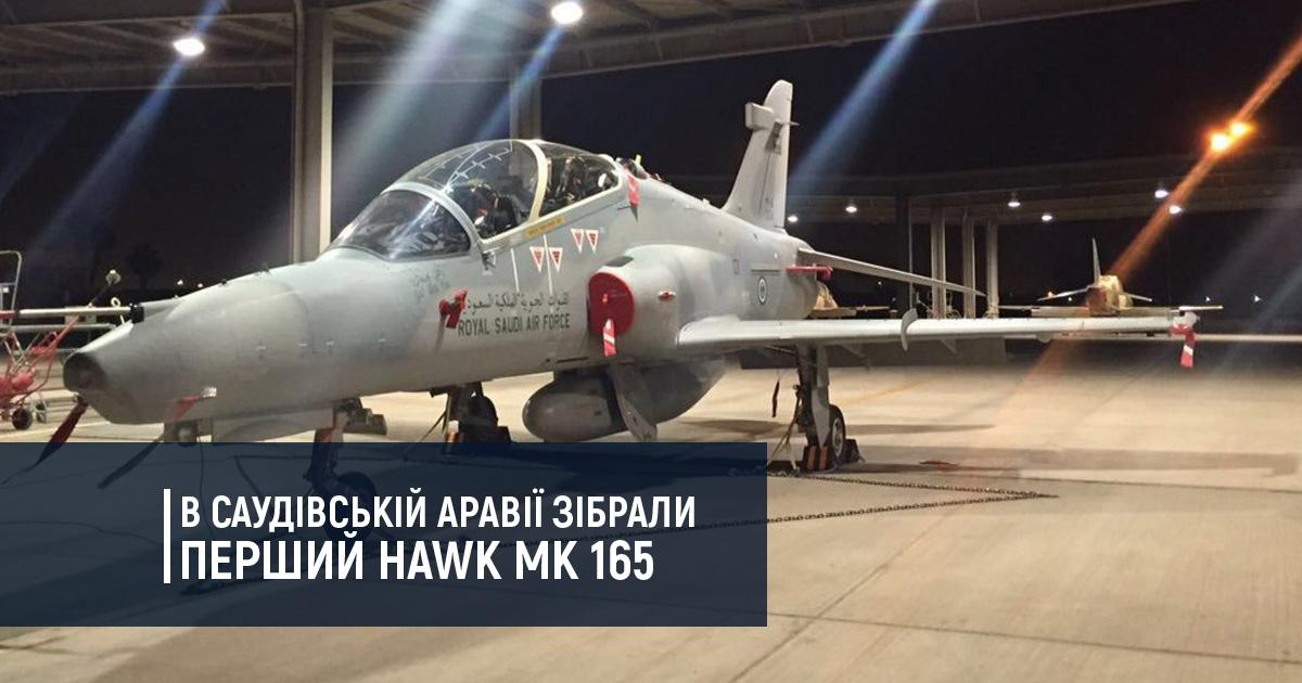 В Саудівській Аравії зібрали перший Hawk Mk 165