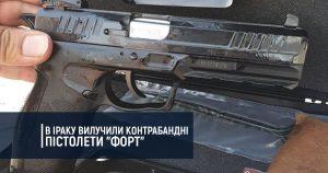 """В Іраку вилучили контрабандні пістолети """"Форт"""" українського виробництва"""