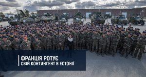 Франція ротує свій контингент в Естонії