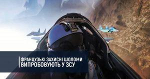 Французькі захисні авіаційні шоломи випробовують у ЗСУ