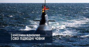 Німеччина відновлює свої підводні човни