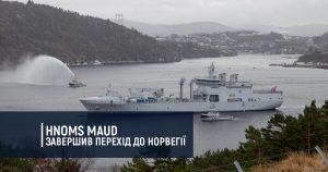 HNoMS Maud завершив перехід до Норвегії