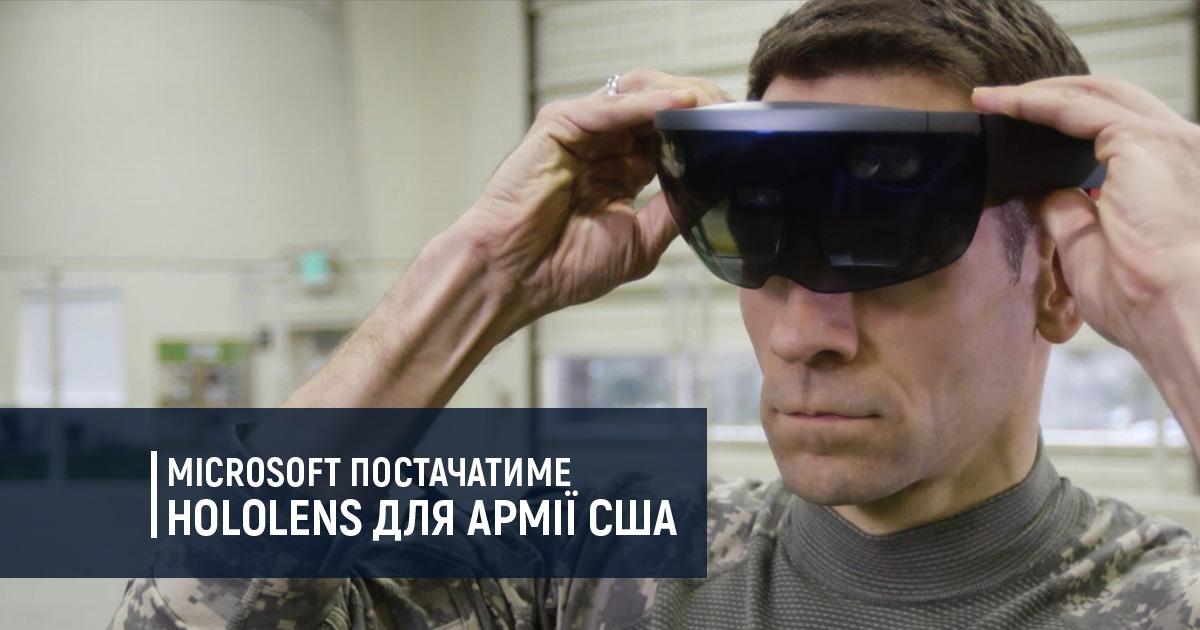 Microsoft постачатиме HoloLens для армії США