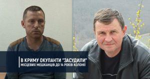 """В Криму окупанти """"засудили"""" місцевих мешканців до 14 років колонії"""