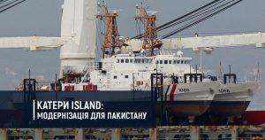 Катери Island: модернізація для Пакистану