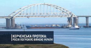 Керченська протока: Росія погрожує війною Україні
