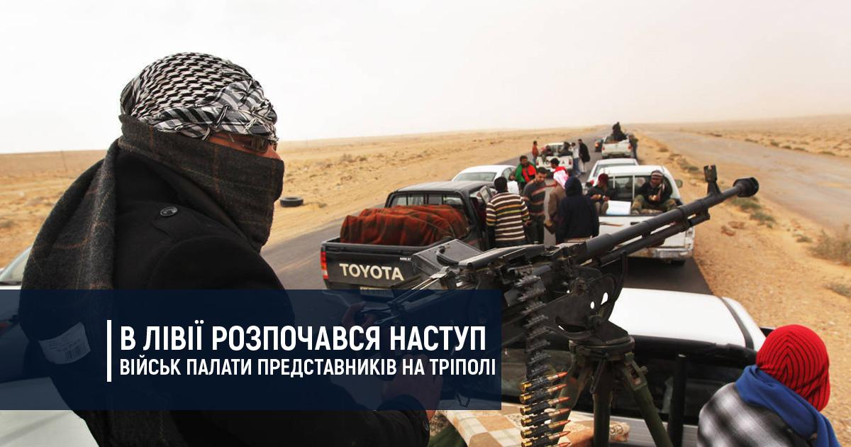 В Лівії розпочався наступ військ Палати представників на Тріполі