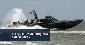 Греція отримає від США катери Mark V