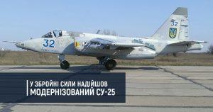 У Збройні Сили надійшов модернізований штурмовик Су-25