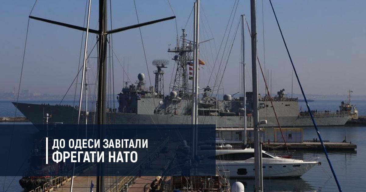 До Одеси завітали фрегати НАТО