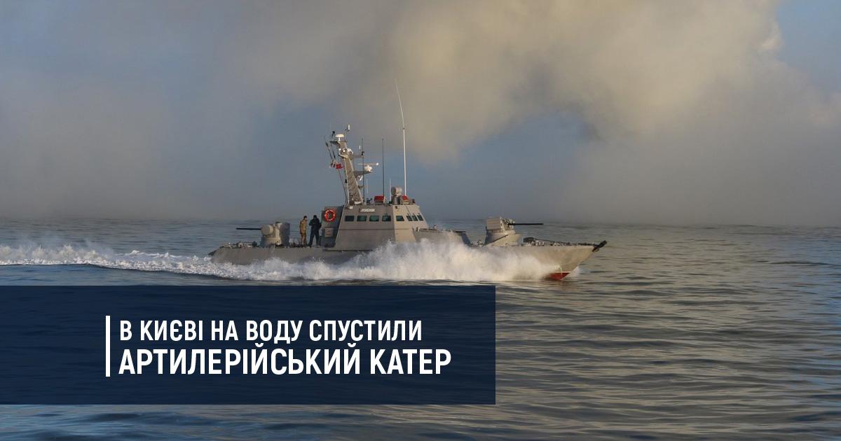 В Києві на воду спустили артилерійський катер