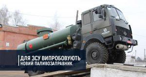 Для Збройних Сил випробовують новий паливозаправник