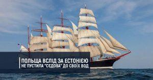 """Польща вслід за Естонією не допустила """"Сєдова"""" до своїх вод"""