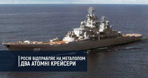 Росія відправляє на металолом два атомні крейсери
