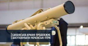 Саудівська Аравія продовжує закуповувати українські ПТРК