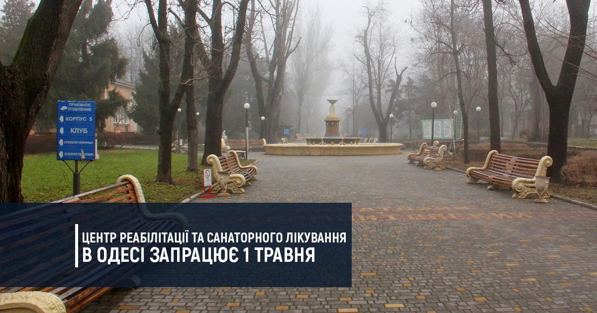 Центр реабілітації та санаторного лікування в Одесі запрацює 1 травня