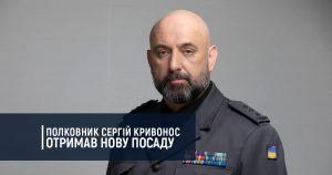 Полковник Сергій Кривонос отримав нову посаду