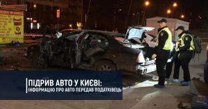 Підрив авто у Києві: інформацію про авто передав податківець