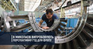 В Миколаєві випробовують перспективну газотурбінну установку для флоту