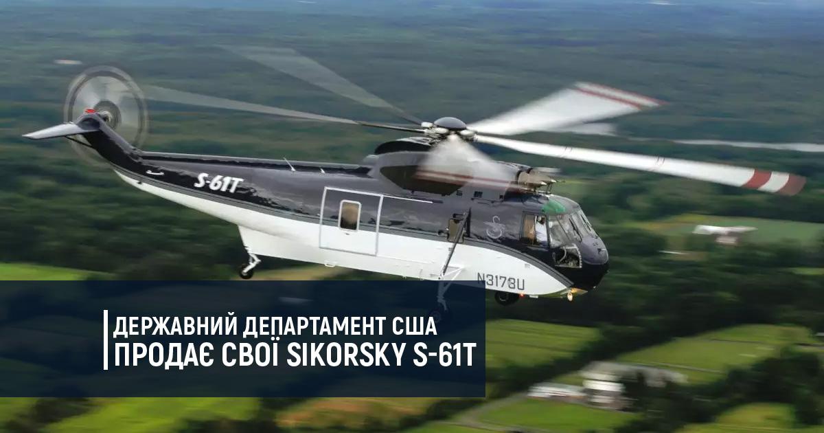 Державний департамент США продає свої Sikorsky S-61T