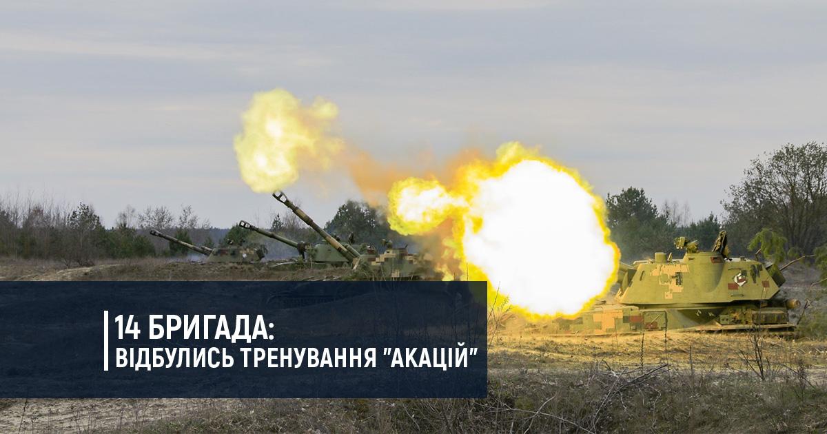 """14 бригада: відбулись тренування """"Акацій"""""""