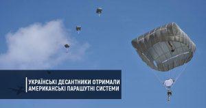 Українські десантники отримали американські парашутні системи