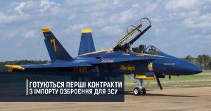 Готуються перші контракти з імпорту озброєння для ЗСУ