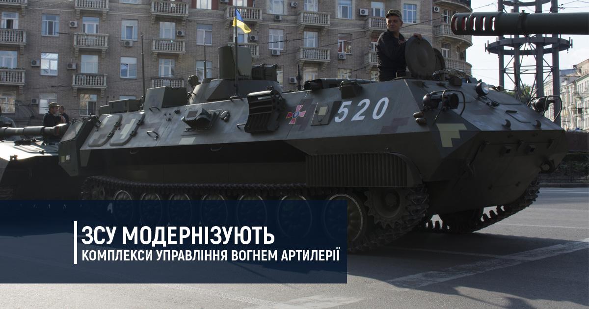 ЗСУ модернізують комплекси управління вогнем артилерії