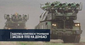 Відбулись комплексні тренування засобів ППО на Донбасі