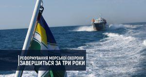 Реформування Морської охорони завершиться за три роки