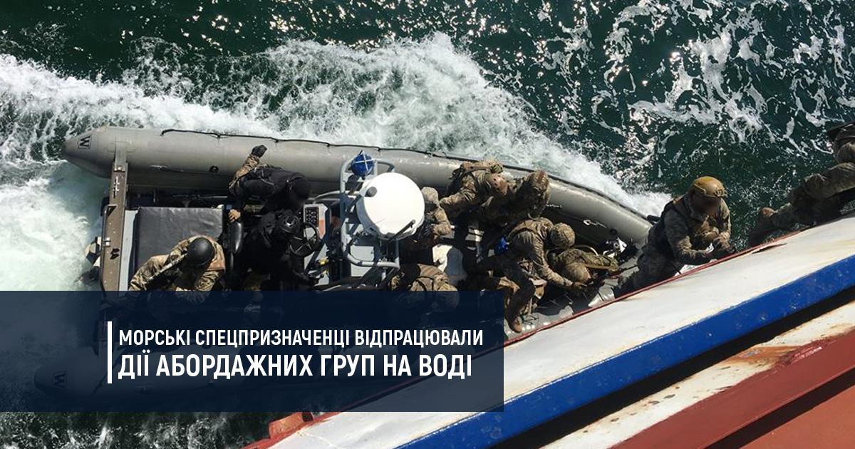 Морські спецпризначенці відпрацювали дії абордажних груп на воді