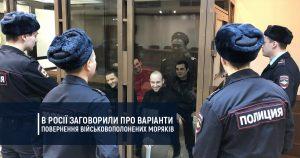 В Росії заговорили про варіанти повернення військовополонених моряків