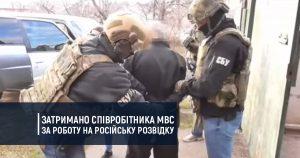 Затримано співробітника МВС за роботу на російську розвідку