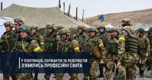 У піхотинців, сержантів та резервістів з'явились професійні свята