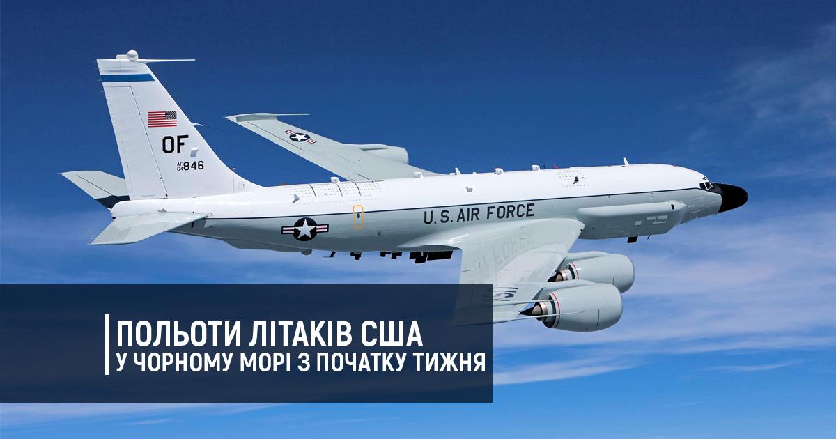 Польоти літаків США у Чорному морі з початку тижня