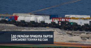 До України прибула партія військової техніки від США