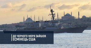 До Чорного моря зайшов есмінець США