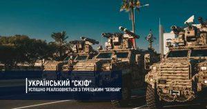 """Український """"Скіф"""" успішно реалізовується з турецьким Serdar"""