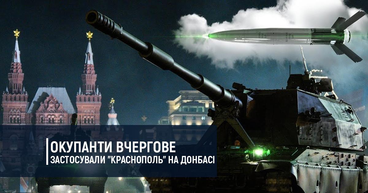 """Окупанти вчергове застосували """"Краснополь"""" на Донбасі"""