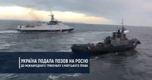 Україна подала позов на Росію до Міжнародного трибуналу з морського права