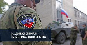 На Донбасі спіймали бойовика-диверсанта
