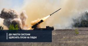 На Одещині пройдуть випробування українських ракет