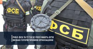 РНБО: ФСБ та ГУ ГШ ЗС Росії мають бути визнані терористичними організаціями