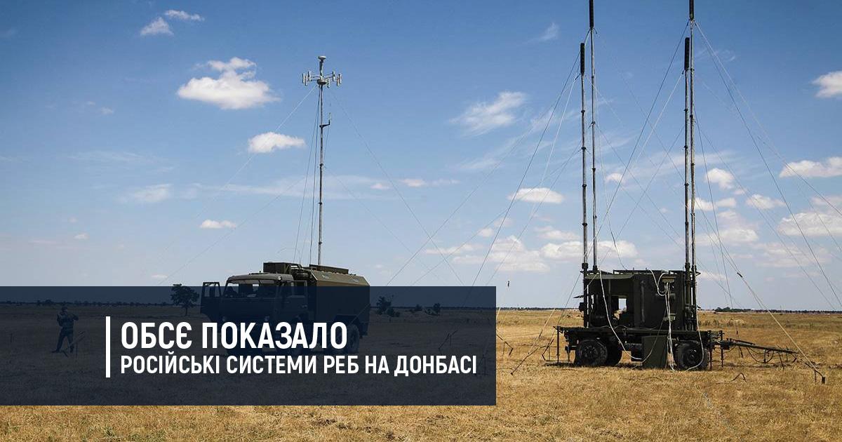 ОБСЄ показало російські системи РЕБ на Донбасі
