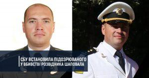 СБУ встановила підозрюваного у вбивстві розвідника Шаповала