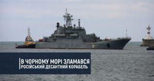 В Чорному морі зламався російський десантний корабель