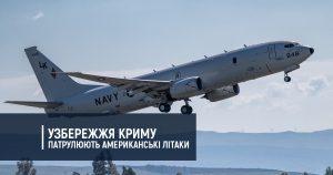 Узбережжя Криму патрулюють американські літаки