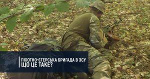 Піхотна-єгерська бригада в ЗСУ – що це таке?